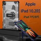 【探索者】Apple iPad 10.2吋 iPad 7代/8代 防摔殼/氣囊保護殼/平板背蓋殼/可立式支架-ZW