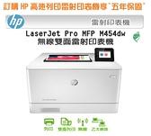 【阿波羅庇護工場】HP Color LaserJet Pro M454dw 無線自動雙面列印彩色雷射印表機