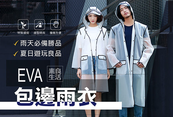 【DE051】 贈收納袋!!! 環保材質EVA 雨衣-時尚環保無毒透明撞色 雨衣 雨鞋 雨傘 風衣