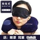 U型枕旅行便攜枕飛機護脖子頸椎枕靠枕u型枕頭睡覺神器按壓自動充氣枕 陽光好物