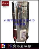 ❤PK廚浴生活館 ❤高雄櫻花牌電熱水器 EH9120S6  12加侖6K白鐵質儲熱式電熱水器白鐵內膽原廠公司貨!