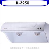 《結帳打9折》櫻花【R-3250】70公分斜背式排油煙機(含標準安裝)
