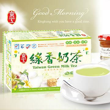 【京工】綠香奶茶(10入)~220 g/盒~奶素食