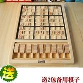 數獨游戲棋九宮格木制小學生兒童玩具數學智力數字棋類