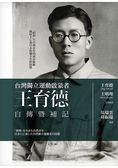 王育德自傳暨補記:台灣獨立運動啟蒙者