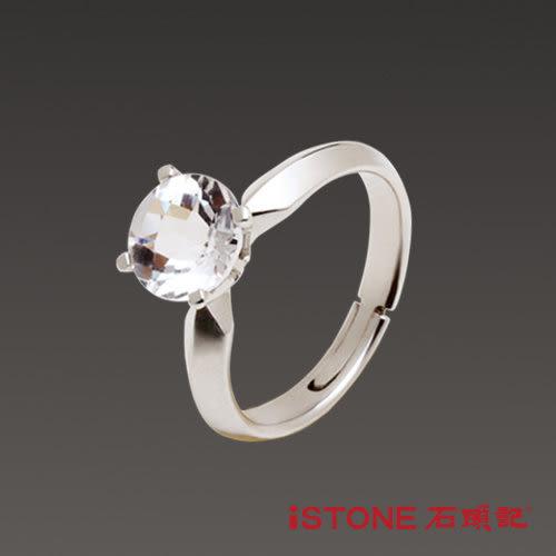 精靈之舞-魅力白水晶戒指  石頭記