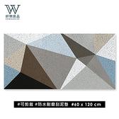 【好物良品】加大可剪裁絲圈PVC刮泥墊-立體幾何_60×120cm立體幾何_60×120c