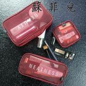 化妝包便攜韓國簡約透明網紗收納袋
