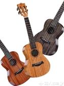 單板尤克里里女初學者兒童小吉他ukulele23寸入門烏克麗麗男LX 限時熱賣