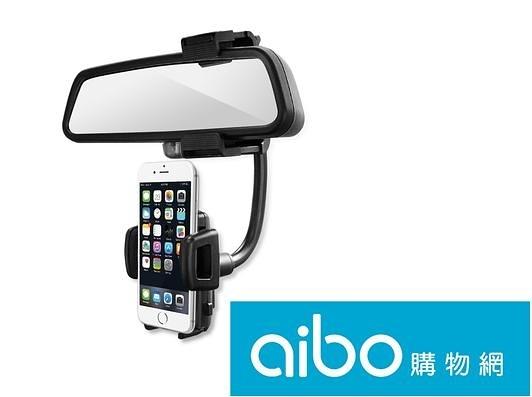 [哈GAME族]滿399免運費 可刷卡 GH5947 汽車後視鏡專用 多功能手機架/導航車架 無死角設計