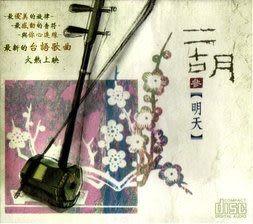 二胡 参 明天 CD (音樂影片購)