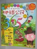【書寶二手書T4/少年童書_PAU】地球公民365_第44期_歐巴馬等_附光碟
