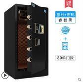 保險箱=保險櫃家用辦公80cm高大型單門雙門指紋保險箱 igo 貝兒鞋櫃