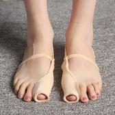 腳趾矯正器拇指外翻矯正器日夜用可穿鞋女士大腳骨分離器腳趾頭矯正器 喵小姐