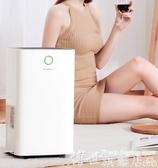 除濕器 除潮除濕機家用臥室小型靜音抽濕大功率干燥地下室吸濕器 LX220V新年禮物