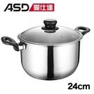 ASD晶圓不鏽鋼湯鍋24cm【愛買】