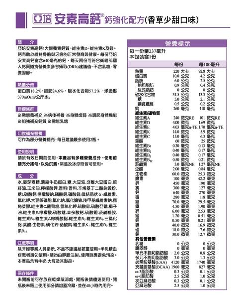 亞培 安素高鈣(香草少甜)-237ml(箱購24入)【富康活力藥局】
