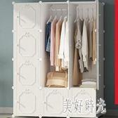 簡易衣櫃簡約現代經濟型組裝塑料布掛衣櫥臥室租房可拆卸收納CC2474『美好時光』