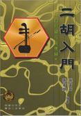 【小麥老師 樂器館】二胡入門【台灣胡琴新樂園】