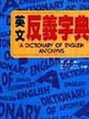 (二手書)英文反義字典