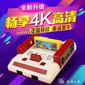 小霸王D101高清4K電視游戲機8位插FC卡無線雙手柄懷舊經典紅白機 全網最低價
