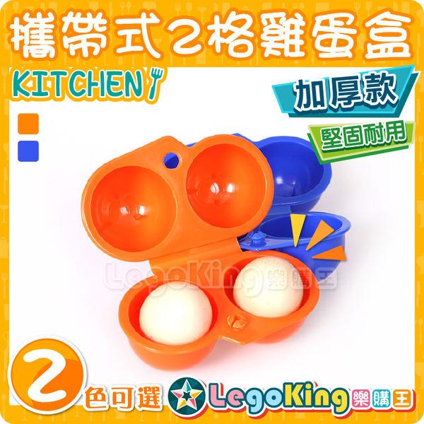 【樂購王】可攜式《2格雞蛋盒 加厚款》戶外/露營/野餐 防水防震便攜式雞蛋 收納盒【B0213】