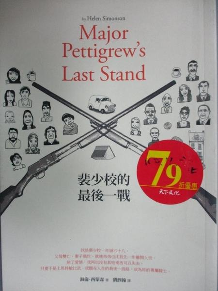 【書寶二手書T6/翻譯小說_GI7】裴少校的最後一戰_海倫.西蒙森