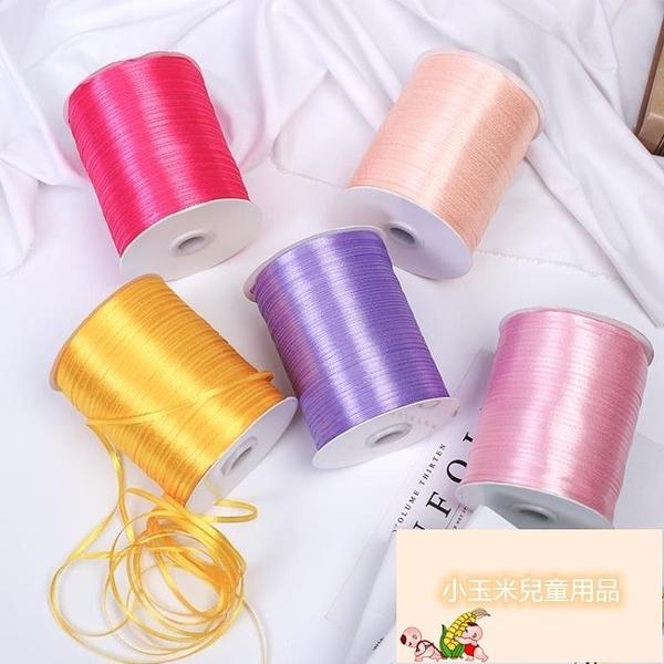 3mm絲帶織帶氣球繩緞帶彩帶子喜糖盒包裝大卷綢帶【小玉米】