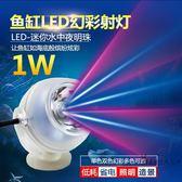 (好康免運)水族箱LED燈魚缸造景潛水燈射燈觀賞熱帶魚照明燈迷你魚缸燈省電XW