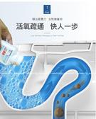 【管道疏通劑】廚房流理台下水管道活氧發泡通渠劑 衛浴室管路堵塞 廁所馬桶溶解清潔劑