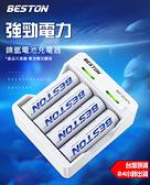 佰仕通 Beston 四槽 智能電池充電器 電池充電器 電池 智能 鎳氫電池 充電器
