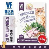 *KING WANG*魏大夫VF《特選成貓化毛配方(雞肉+米)》1.5kg//補貨中
