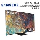 【結帳再折+分期0利率】SAMSUNG 三星55吋 55QN90A Neo QLED 4K 量子電視 QA55QN90AAWXZW 台灣公司貨