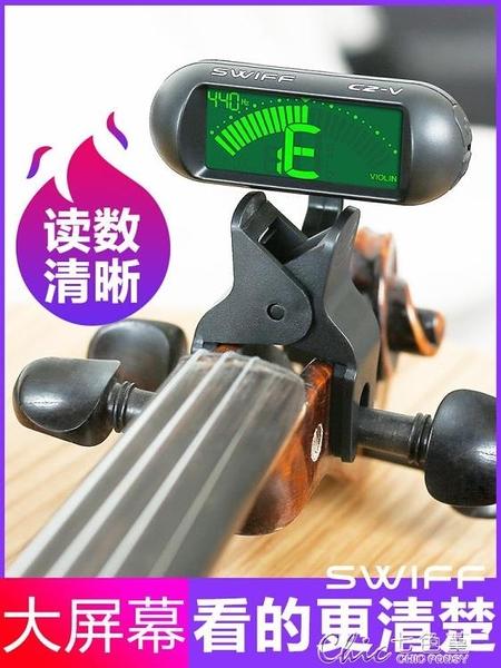 Swiff 專業小提琴調音器專用電子校音器簡易定音器大提琴通用 七色堇