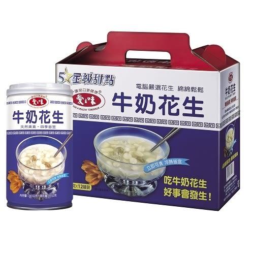 愛之味牛奶花生湯禮盒裝340g12入