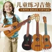 烏克麗麗 兒童吉他玩具仿真尤克里里 音樂玩具可彈奏早教樂器 CJ4947『麗人雅苑』