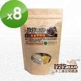【吃吃BAR】手工黃金黑糖磚(禦寒搶購8件組)-電電購