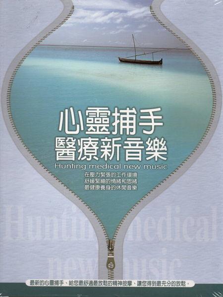 【停看聽音響唱片】【CD】心靈捕手醫療新音樂10CD