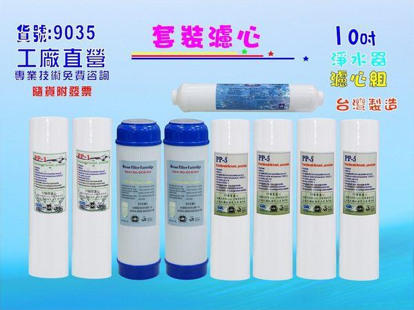 RO逆滲透膜年份頂級套裝組淨水器.10英吋濾心椰殼活性炭.純水機.濾水器.貨號:9035【七星淨水】