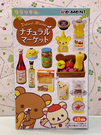 【震撼精品百貨】Rilakkuma San-X 拉拉熊懶懶熊~拉拉熊公仔盒玩(8款圖案隨機出貨)#17062