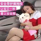 汽車安全護肩套汽車安全帶護肩套抱枕可愛卡通兒童保險帶創意保車內裝飾用品 『獨家』流行館