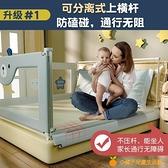 床圍欄兒童防掉寶寶床邊擋板2米1.8通用大床上安全嬰兒防摔床護欄【小橘子】