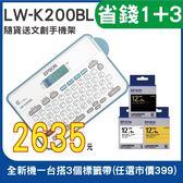 【任選三入 市價399 ↘2635元】EPSON LW-K200BL 輕巧經典款標籤機