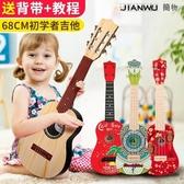 快樂購 玩具 尤克里里初學者兒童仿真小吉他玩具