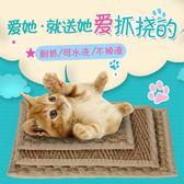 貓墊子保暖貓抓板睡墊寵物用品貓籠腳墊貓抓墊磨爪板WY【夏日清涼好康購】
