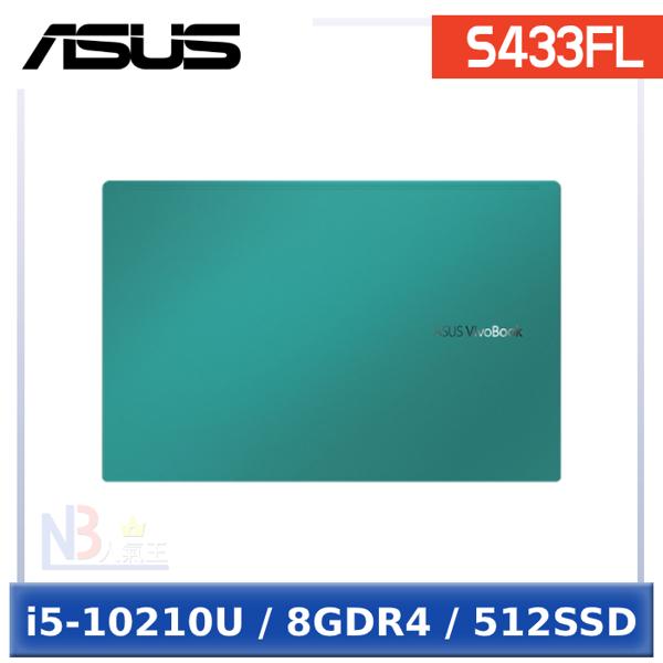 【99成未拆新品】 ASUS S433FL-0228E10210U 14吋 筆電 (i5-10210U/8GDR4/512SSD/W10)