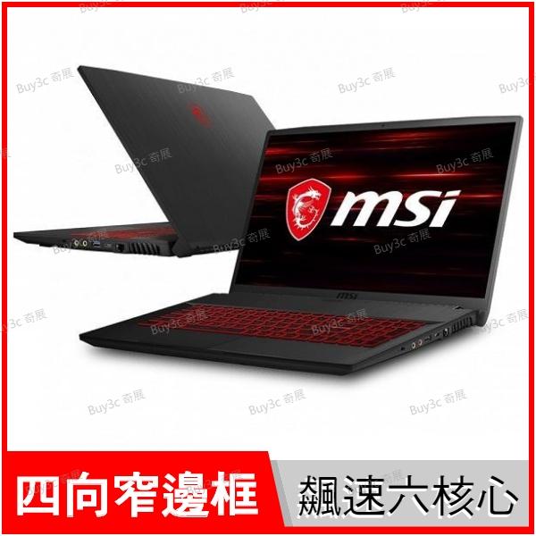 微星 msi GF75 10SC Thin 電競筆電【17.3 FHD/i7-10750H/升級32G/GTX1650/512G SSD/Buy3c奇展】