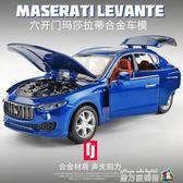玩具車 彩珀瑪莎拉蒂萊萬特汽車模型合金車模仿真金屬男孩合金玩具車模型 魔方數碼館