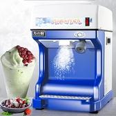 刨冰機商用綿綿冰雪花冰全自動大功率小型破冰沙冰奶茶店碎冰機