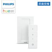 Philips 飛利浦 Hue 智慧照明 調光控制器(PH015)調光控制器